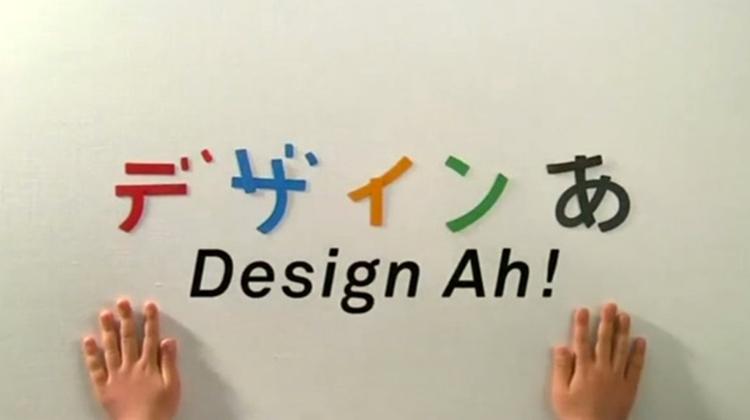 Design Ah! Um Olhar Sobre o Design