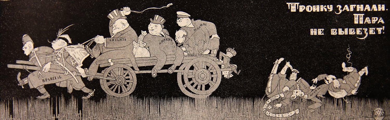 """""""A troika é expulsa vergonhosamente"""". Dmitri Moor, 1920"""