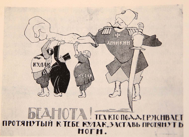 """""""Pobreza na aldeia! Se o kulak [camponês rico] apoia o que se faz contra ti, trata de pô-lo em fuga"""". Artista desconhecido, 1919"""