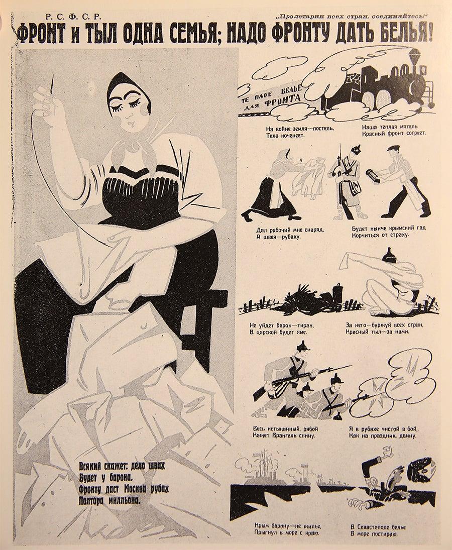 """""""Frente e retaguarda são a mesma família. Dêem roupas para a Frente"""". Artista desconhecido, 1920"""