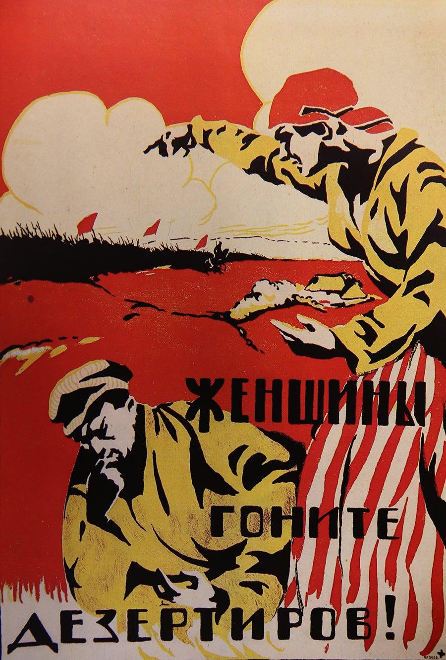 """""""Mulheres, expulsem os desertores!"""". Artista desconhecido, 1920"""